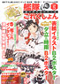 Kantai Collection Recommendation of Chinjyufu Life Vol...