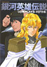 Legend of the Galactic Heroes Complete Guide (Art Book)