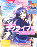 Dengeki G`s Magazine 2015 April - Appendix: [Love Liv...
