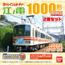 B Train Shorty Enoshima Electric Railway Type 1000 Sunline (2-Car Set) (Model Train)