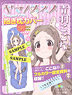 Comic Earth Star Special Vol.2 [Yama no Susume] (App...