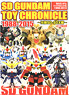 SD Gundam Toy Chronicle 1988-2015 Originator SD-SDX (Art Book)