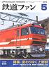 鉄道ファン 2015年5月号 No.649 (雑誌)