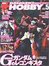 電撃HOBBY MAGAZINE 2015年5月号 (雑誌)