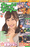 Card Gamer Vol.22 (Hobby Magazine)