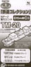 TM-20 N-Gauge Power Unit For Railway Collection, 15m Class C (Model Train)
