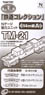 TM-21 N-Gauge Power Unit For Railway Collection, 14m Class A (Model Train)
