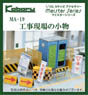 Construction Site Accessory (Plastic Parts, Etching Parts and Sticker Include) (Model Train)