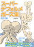 Super Deformation Pose Collection `Two Persons` (Book...