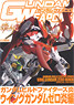 Gundam Weapons Gundam Build Fighters Honoo `Wing Gundam Zero Honoo` (Book)