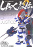 The Little Battlers Official Supplementary Biography - The Lives of the LBX History of Justice (Art Book)