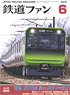 Japan Railfan Magazine No.650 (Hobby Magazine)