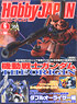 Monthly Hobby Japan June 2015 (Hobby Magazine)