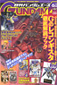 Monthly Gundam A 2015 June No.154 (Hobby Magazine)