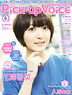Pick-up VOICE Vol.90 (Hobby Magazine)