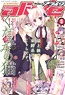 Monthly Comic Alive 2015 Vol.108 (Hobby Magazine)