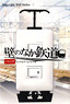 [Railroad in the Wall] Train Parts `EMU, Single Arm Pantograph` (Removable Wall Sticker) (Railway Related Items)