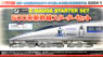 (Z) Series 500 Shinkansen Starter Set (Model Train)