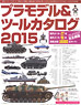 Plastic Model & Tool Catalog 2015 (Catalog)