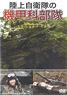 JGSDF Armoured Troops (DVD)