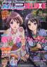 Megami Magazine DELUXE(メガミマガジンデラック...