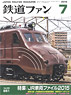 Japan Railfan Magazine No.651 (Hobby Magazine)