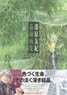 Mushishi Pictures Collection (Art Book)