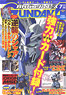 Monthly Gundam A 2015 July No.155 (Hobby Magazine)
