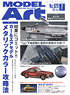 Model Art 2015 No.920 (Hobby Magazine)