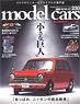 Model Cars No.230 (Hobby Magazine)