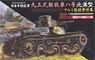 WW.II IJA Type 95 Light Tank [Ha-Go] Hokuman V...