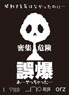 Monochrome Sleeve Collection [Mistaken Bombing] (Anime Toy)
