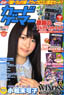 Card Gamer Vol.23 (Hobby Magazine)