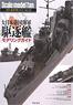 Scale Model Fan Vol.22 IJN Destroyer Model (Book)
