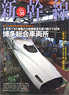 Shinkansen Explorer Vol.35 (Hobby Magazine)