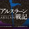 Can Pen Case The Heroic Legend of Arslan/B (Anime Toy)