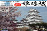 Rebirth Himeji Castle (Plastic model)