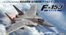 JASDF Main Fighter F-15J Eagle (Plastic model)