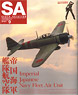 SCALE AVIATION Vol.105 September 2015 (...