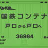 Container Type Rubber Pass Case JNR [Type 6000] (Railway Related Items)