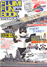 Model Art 2015 Jun.Extra Number - FUJIMI FANB...