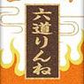 Kyoukai No Rinne Amulet Mascot Rokudo Rinne (Anime Toy)