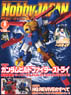 Monthly Hobby Japan August 2015 (Hobby Magazine)