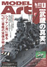 Model Art 2015 No.922 (Hobby Magazine)