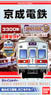 B Train Shorty Keisei Electric Railway Type 3300 (2-...