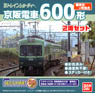 B Train Shorty Keihan Train Type 600 Standard Color + Limited Express Color (2-Car Set) (Model Train)