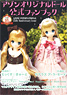 Azone Original Doll Official Fan Book AZONE INTERNATIONAL 25th Anniversary issue (Book)