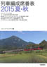 Train seat number table 2015 Summer/Autumn (Book)