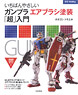 The Easiest Gunpla Airbrush Paint `Super` Manual (Art Book) (Book)