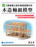 2 Class Architect Design Drafting Test Wooden Framework Model (Plastic model)